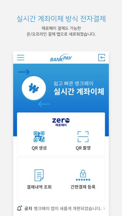다운로드 뱅크페이 - 금융기관 공동 계좌이체 결제, 제로페이 Android 용