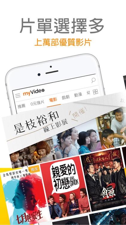 myVideo-電影戲劇動漫直播線上看 screenshot-4