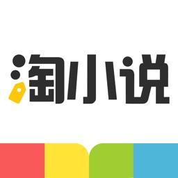 淘小说-热门小说电子书阅读器