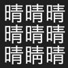 漢字間違い探し iPhone / iPad