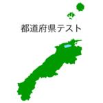 都道府県テスト