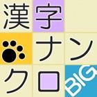 漢字ナンクロBIG - にゃんこパズルシリーズ - icon