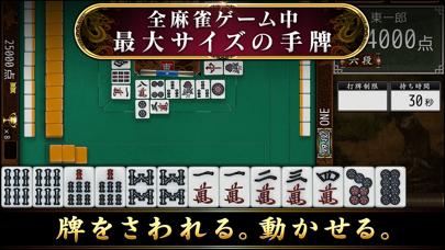 Maru-Jan Appのスクリーンショット2