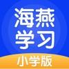 海燕学习-让孩子流利说英语