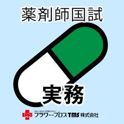 薬剤師国家試験対策問題集-実務-