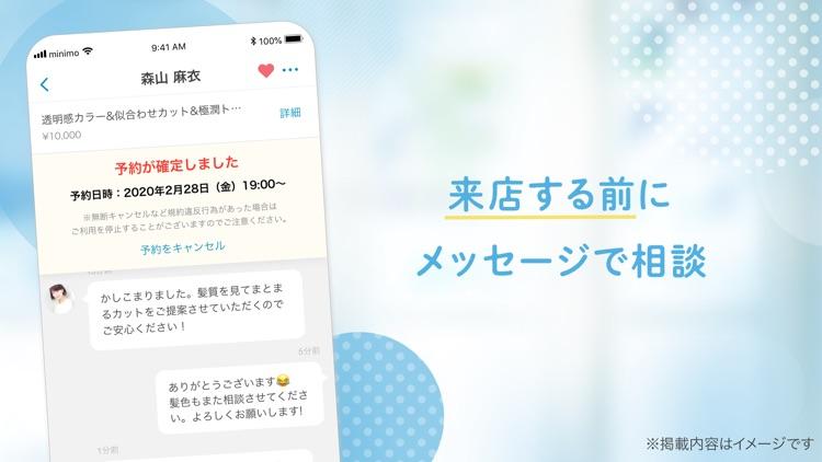 minimo(ミニモ)24時間予約可!美容サロン予約アプリ screenshot-4