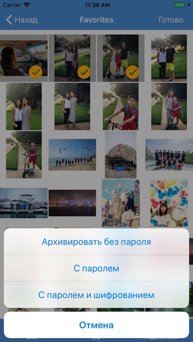 Скриншот №5 к iZip - Zip Unzip Unrar