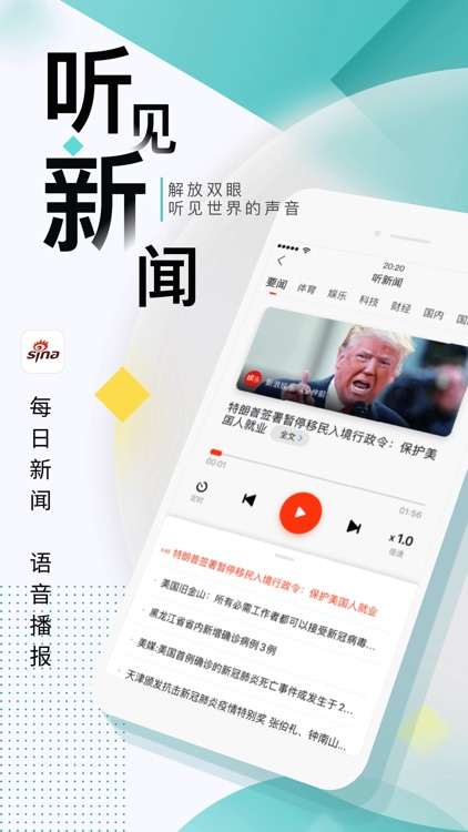 新浪新闻-热门头条资讯视频抢先看 screenshot-7