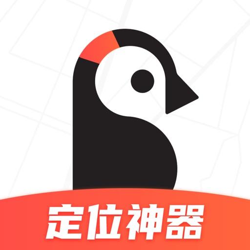 企鹅定位软件