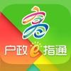 高雄市戶政線上e指通 - iPhoneアプリ