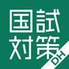 国試対策.net  歯科衛生士版