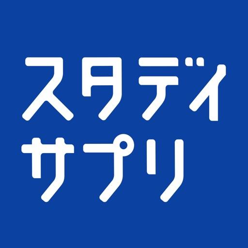スタディサプリ中学講座個別指導コース(公立中学限定)