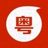 粤语通 - 学广东白话粤语翻译 - iPhoneアプリ