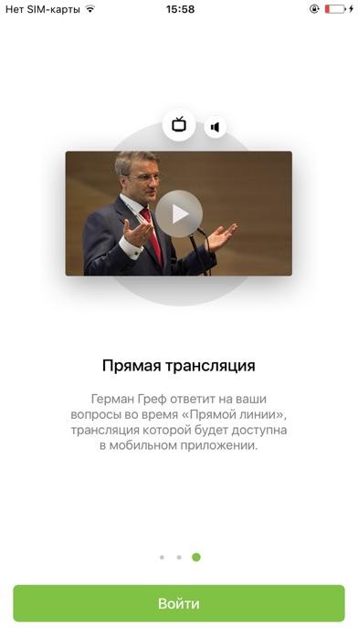 Сбербанк: Открытый диалогСкриншоты 3