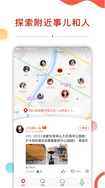探街 screenshot-1