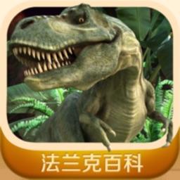 发现中国恐龙 - 法兰克百科系列