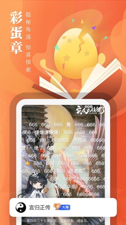 起点读书-正版小说漫画阅读中文网 screenshot-8