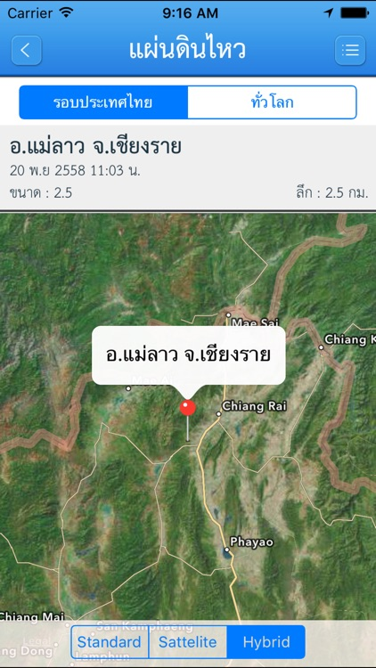 Thai Weather screenshot-3