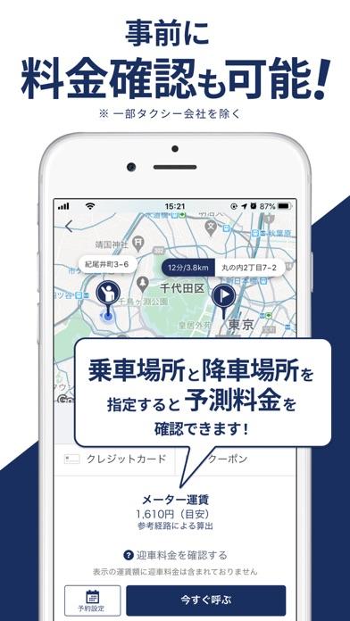 JapanTaxi(旧:全国タクシー) ScreenShot4