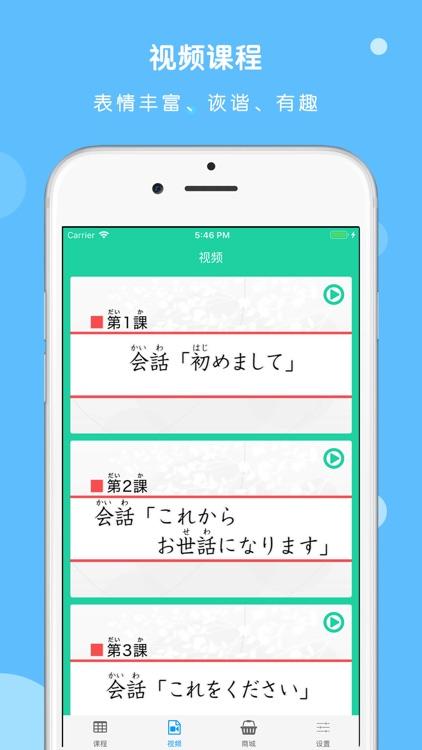 大家日本语单词听力APP screenshot-6