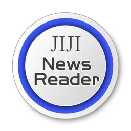 JIJI NewsReader - ニュースアプリの決定版!