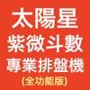 紫微斗數專業排盤機 (全功能版) - iPhoneアプリ
