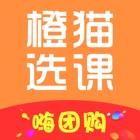 橙猫选课 - 行业学习上橙猫 icon