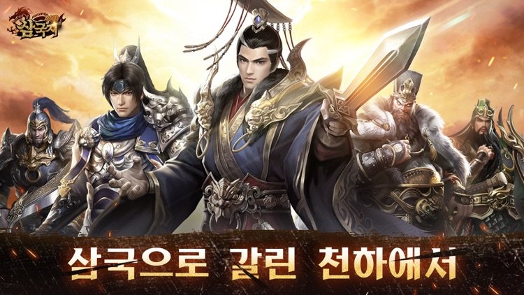 삼국지2019 screenshot-0