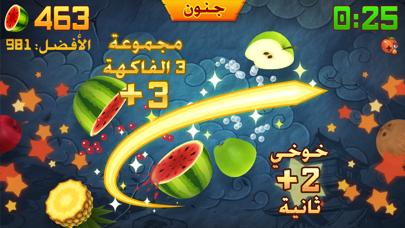 Fruit Ninja®لقطة شاشة2