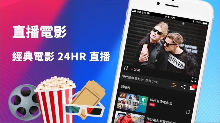 電視第四台-新聞&電視節目 screenshot-5