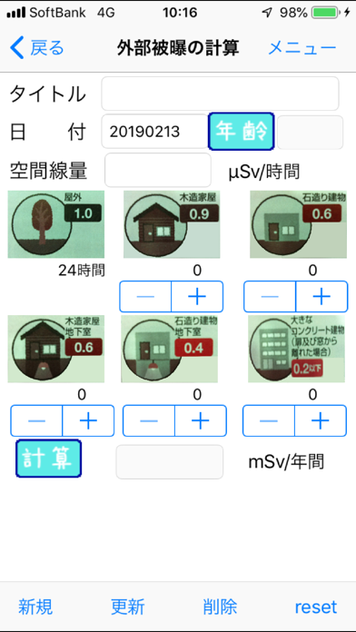 radio2 screenshot two