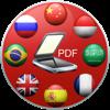 PDF翻译和文本扫描仪