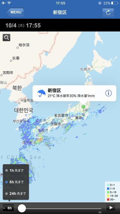 天気 予報 名古屋 1 時間