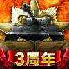 戦車帝国  海陸争覇 - iPhoneアプリ