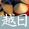 CJKI越日辞典 - iPhoneアプリ