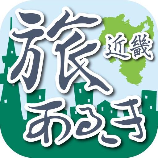 旅あるき歩数計(近畿編) 歩いて観光地を旅しよう!