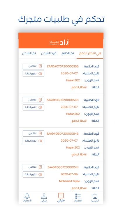 Zaad Sell screenshot-3