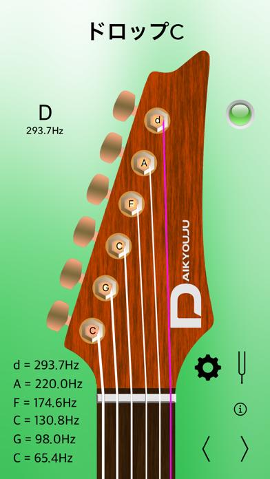 エレキギターチューナープロのおすすめ画像7