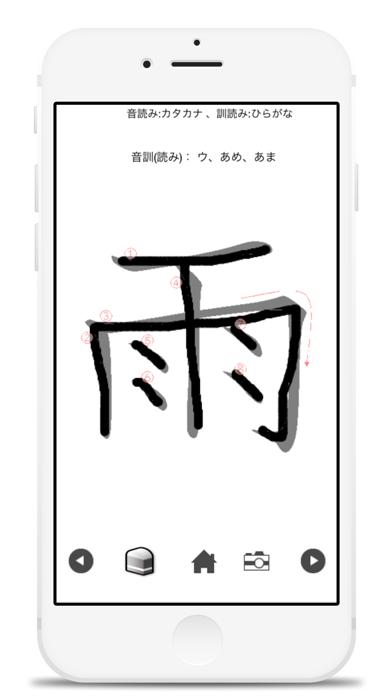 小学1年生の漢字練習帳のおすすめ画像3
