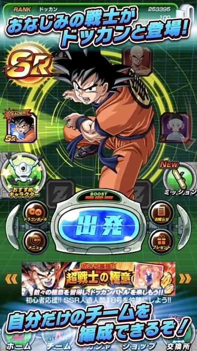 ドラゴンボールZ ドッカンバトル screenshot1