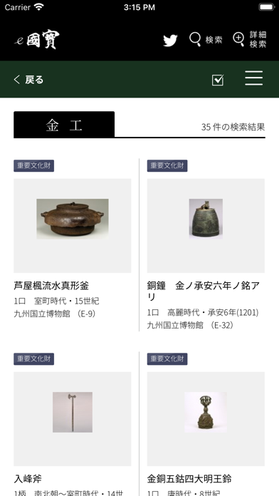e国宝 ScreenShot1