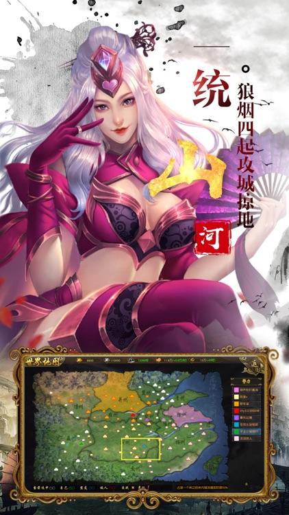 三国志群雄传-三国SLG战争策略动作手游 screenshot-3