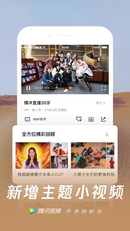 腾讯视频-怒晴湘西独播 screenshot-7