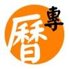 專業萬年曆 - 十三行作品 - iPhoneアプリ