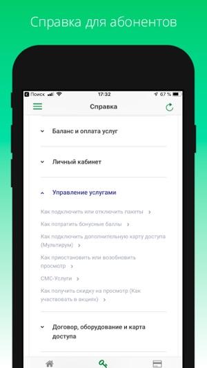 Нтв плюс скачать приложение на айфон скачать бесплатно программу djvu document