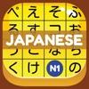 Kanji Kana Hero JLPT N1