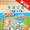 小学英语口语一年级上下册广州版