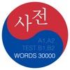 韓国語23:日本語 - 韓国語辞書 - iPadアプリ