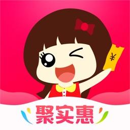 聚实惠 - 网购省钱神器