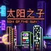 太阳之子 - 神之子育成模拟游戏